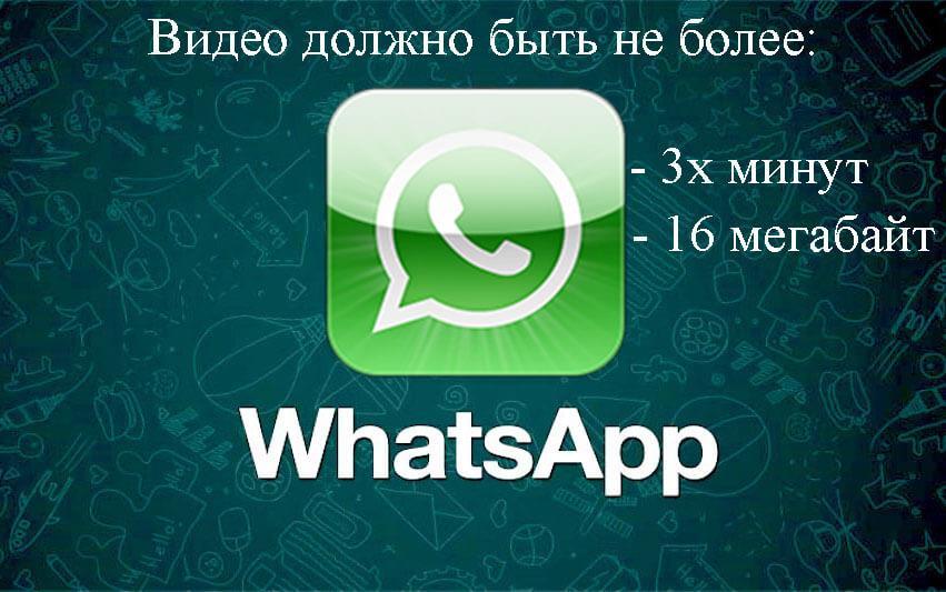 Не загружается видео в WhatsApp