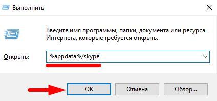 папка скайп