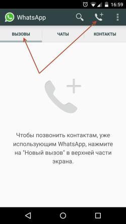 Голосовые вызовы в Whatsapp