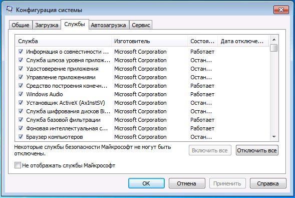 Службы в msconfig Windows 7
