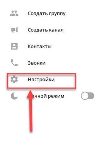 Чтобы очистить кэш в Телеграм, сначала нужно перейти в меню и открыть настройки