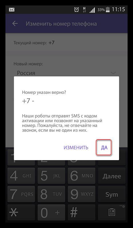 Подтверждение правильности номера Viber 7.8