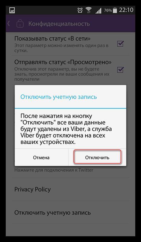 Подтверждение отключения учетной записи Viber 4.3