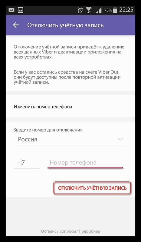 Ввод номера и отключение учетной записи Viber 7.8