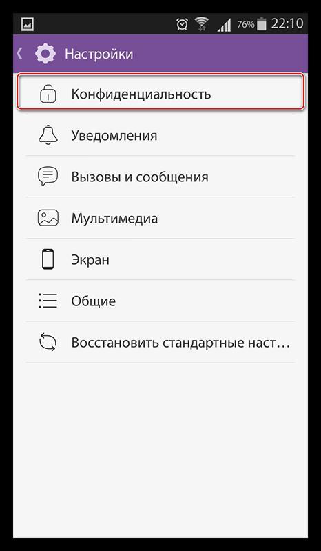 Открытие настроек конфиденциальности Viber 4.3