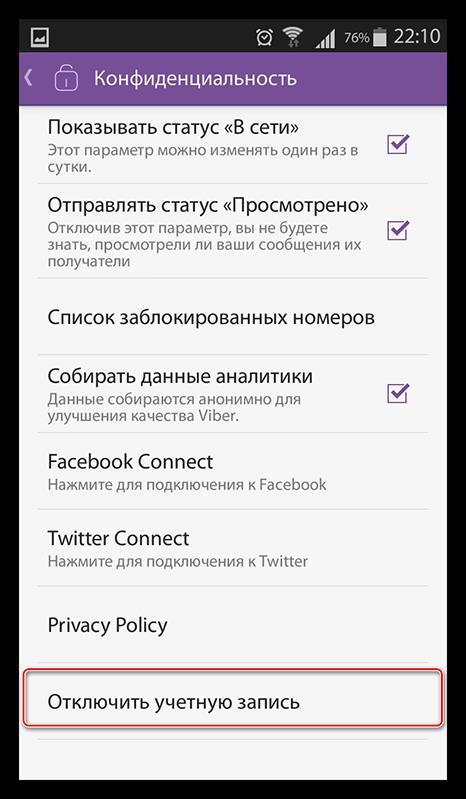 Отключение учетной записи Viber 4.3