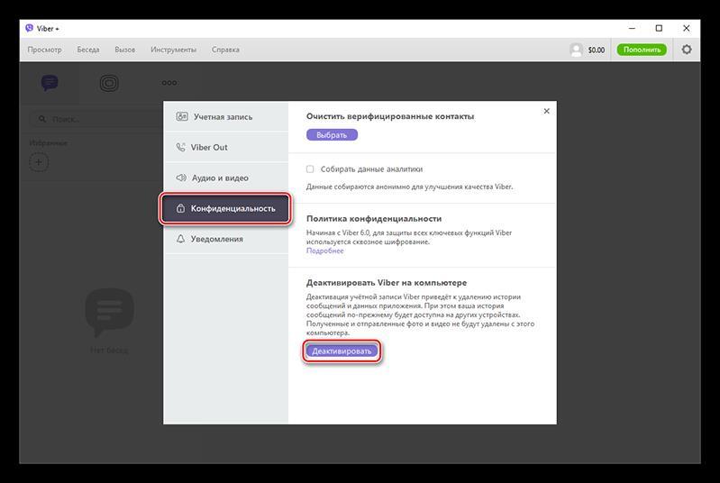 Деактивация аккаунта Viber for Windows