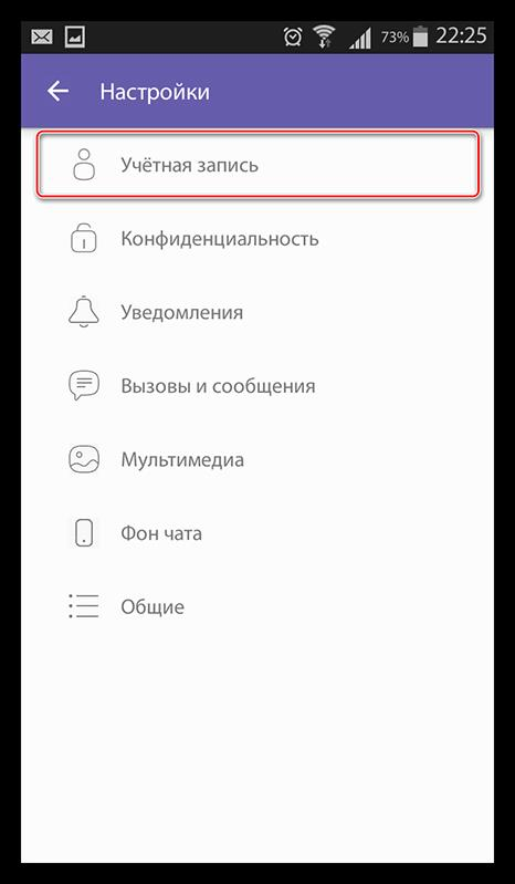 Открытие настроек Viber 7.8