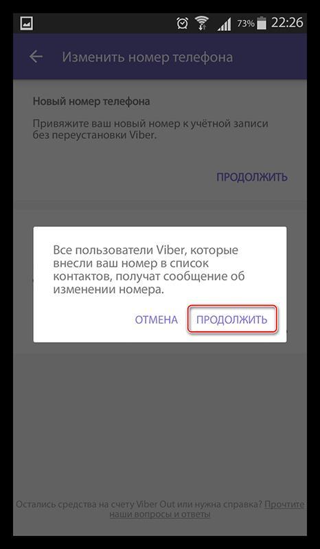 Подтверждение перехода к смене номера Viber 7.8