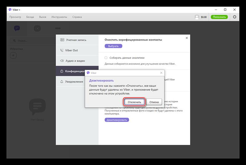Подтверждение деактивации Viber for Windows