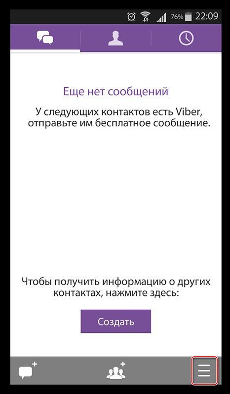 Переход в меню Viber 4.3