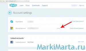 Настройки учетной записи Skype