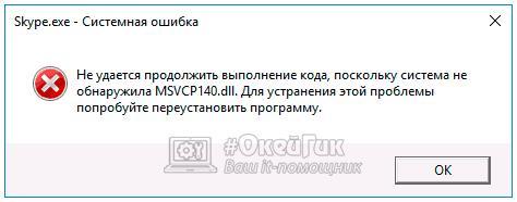 oshibka msvcp140