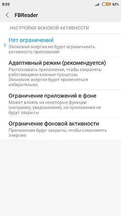 Если уведомления Xiaomi Redmi 4X не показывает или показывает не все