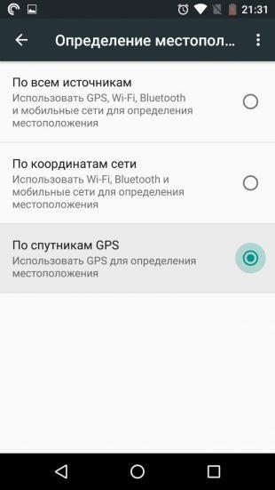 Как изменить местоположение: включите режим определения геопозиции только по спутникам GPS