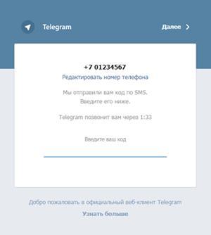 веб телеграмм онлайн telegram online web 03