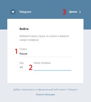 веб телеграмм онлайн telegram online web 01