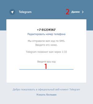 веб телеграмм онлайн telegram online web 05