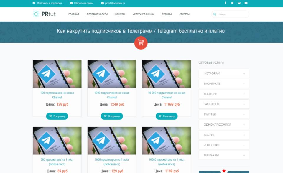 PRtut.ru - сервис для раскрутки Телеграм канала