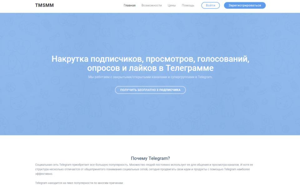 TMSMM.ru - специальный сервис для раскрутки Телеграм канала