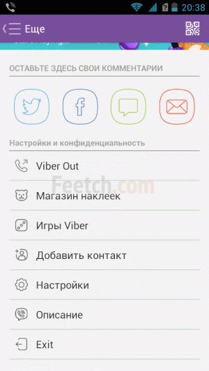Настройки Viber