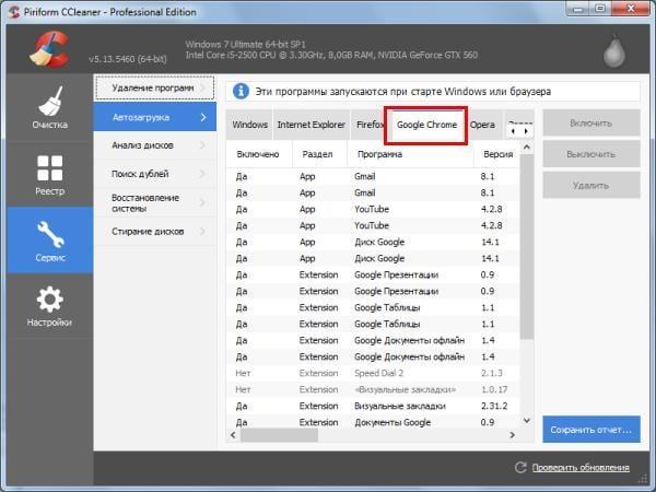 Отключение лишних плагинов в Google Chrome через CCleaner