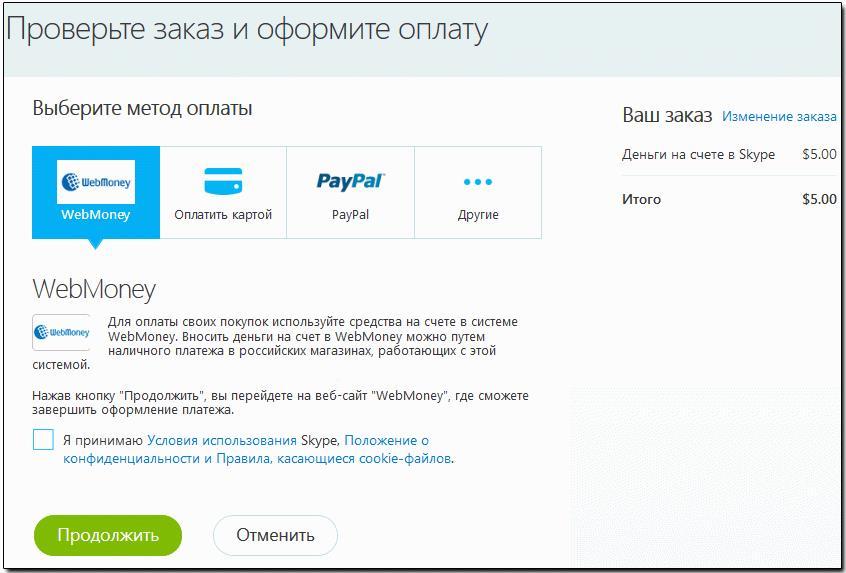 Вы можете запросто пополнить скайп через вебмани