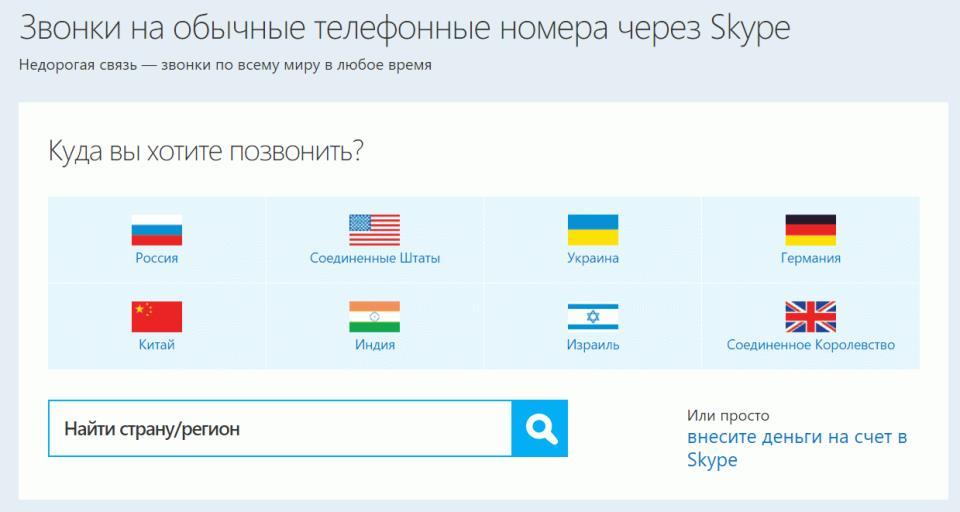 Вы можете пополнить счет скайп и выбрать нужный тариф