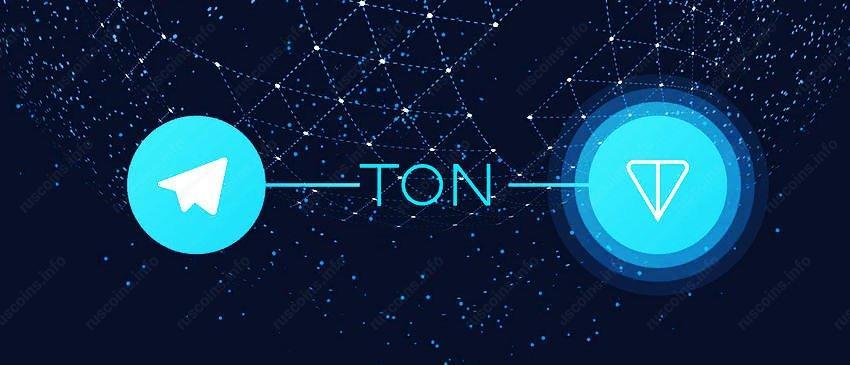 ICO TON - одно из самых ожидаемых событий блокчейн-сообщества
