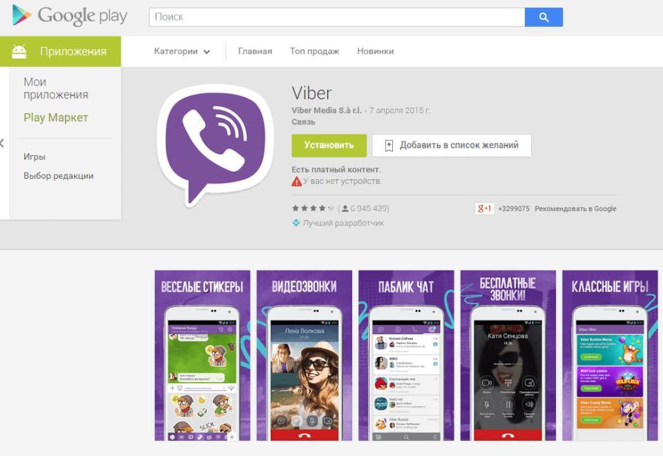 Как установить Viber на телефон?