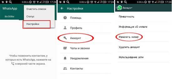WhatsApp номер: как его поменять и зачем