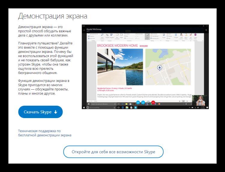 Демонстрация экрана в Скайп