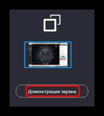 Согласие на демонстрацию экрана Скайп