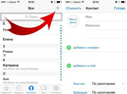 Как добавить контакт в WhatsApp ios