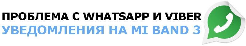 Уведомления на Mi Band 3 с Whatsapp и Viber