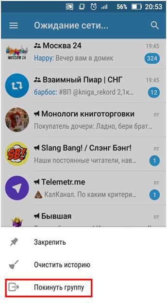 Как покинуть группу Телеграм