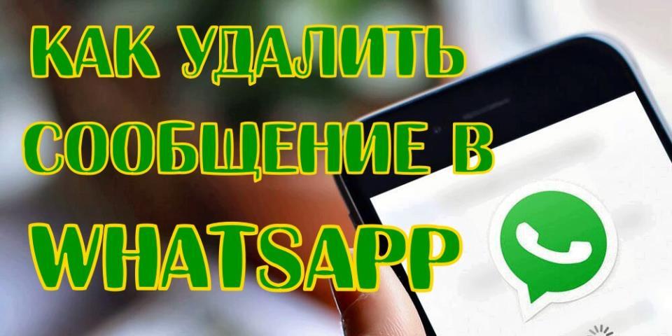 Как удалить сообщение WhatsApp у собеседника