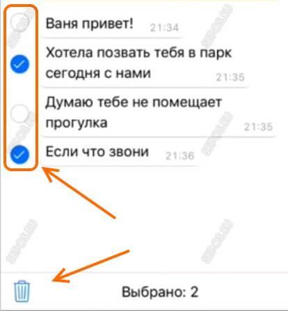 удаление сообщений в whatsapp iphone