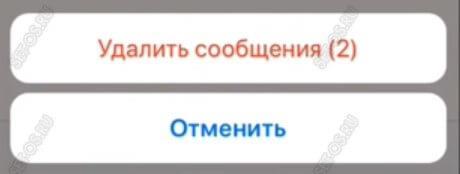 как удалить сообщение из чата whatsapp айфон