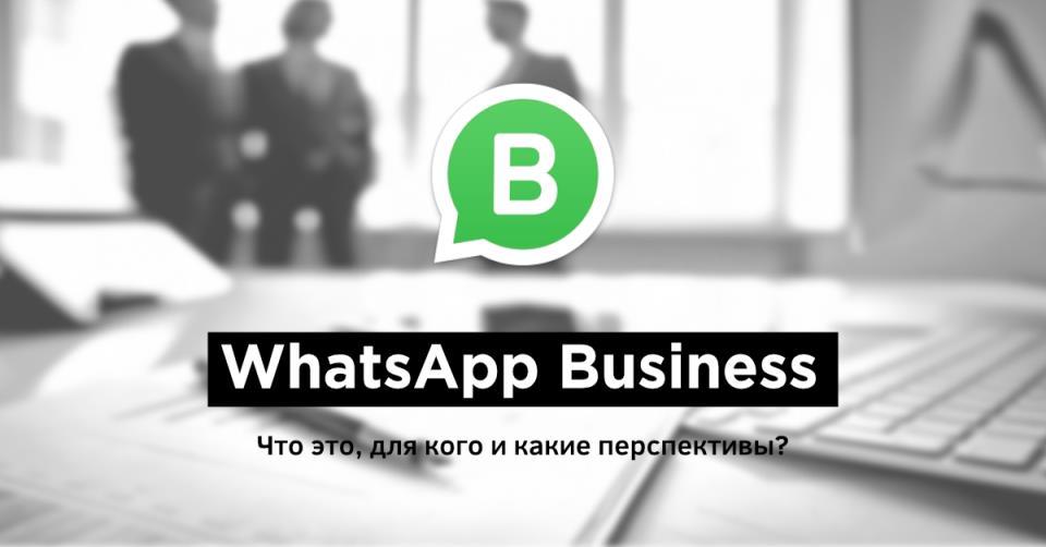 WhatsApp для малого бизнеса