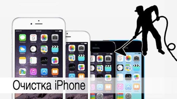 очистка кеша айфон
