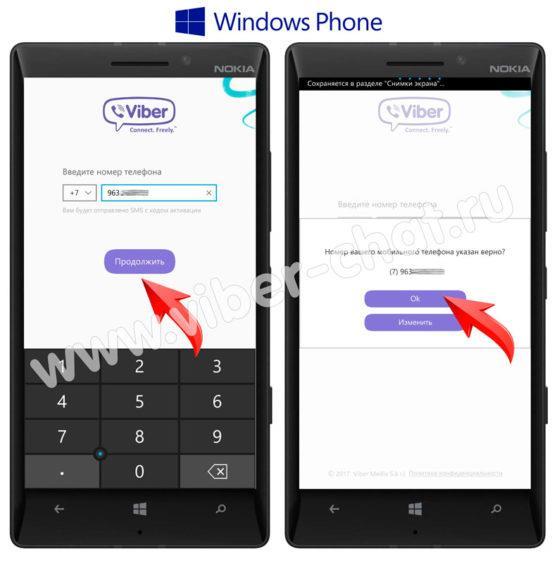 Подтверждение номера телефона Viber на Windows phone