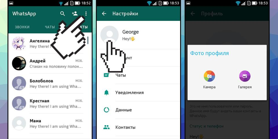 Поставить аватар на Whatsapp