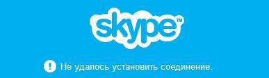 Skype: не удалось установить соединение