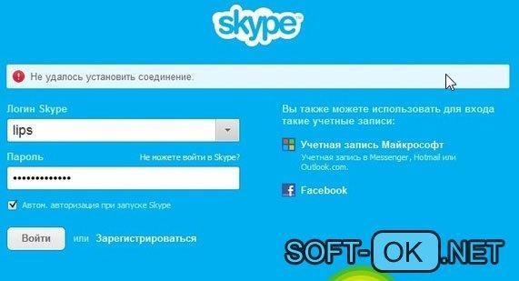 Ошибка Skype нет соединения
