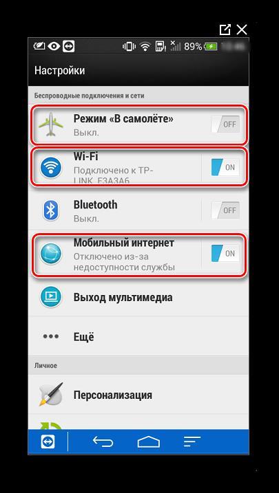 Настройки Интернет соединений для WhatsApp