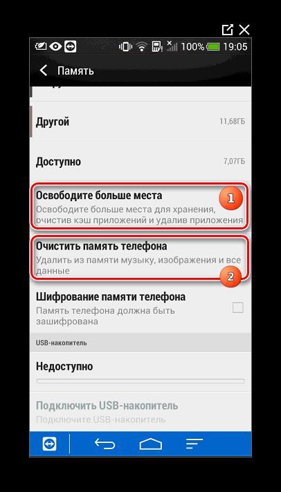 Возможности Android OS по оптимизации ресурсов