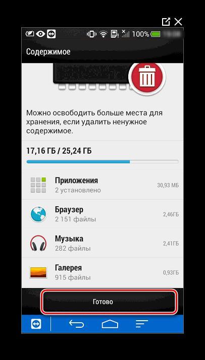 Очистка кэша Android OS
