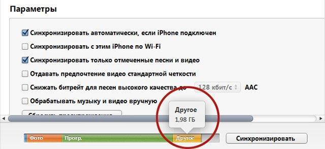 """""""Другие"""" данные в iOS"""
