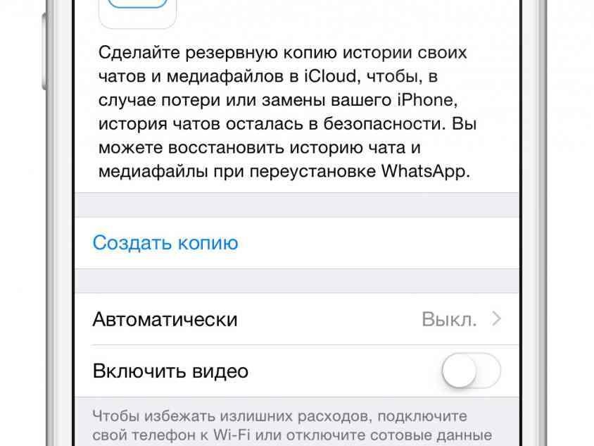 Иллюстрация на тему Экспорт чата WhatsApp: как сохранить резервную копию всех диалогов